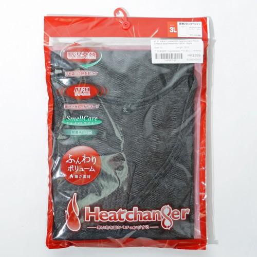 Hygroscopic Fever V-Neck Heat Retention Shirt - Charcoal